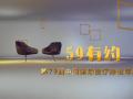 59医疗器械网独家报道 (136播放)