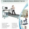 COSMED系列运动心肺测试仪产品介绍