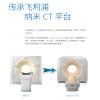 飞利浦纳米CT平台Ingenuity Flex CT-彩页