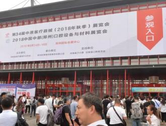 第34届中原医疗器械(2018年秋季)展览会璀璨开幕,精彩抢先看!