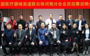 中国医疗器械渠道联合体河南分会召开会员招募说明会~