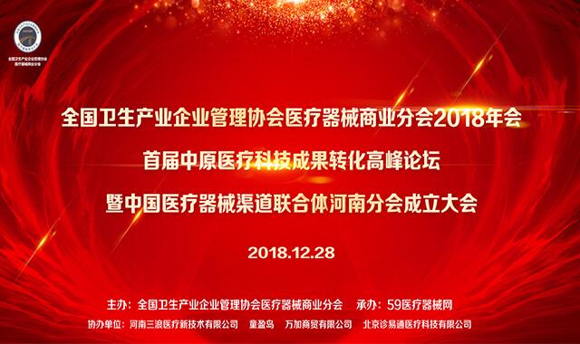 贵宾邀请函|12月28日,这场在郑州举行的全国医疗盛会您千万别错过~