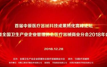 年度盛会!全国卫协大咖邀您12月28日共享科技成果转化红利,助力健康中国梦!