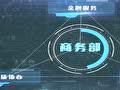 59医疗器械网宣传片 (38播放)