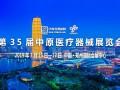 第35届中原医疗器械(2019年春季)展览会 (574播放)