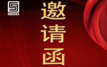 2019年第三届(河南)医疗器械行业发展高层论坛 5月9日诚邀您来!