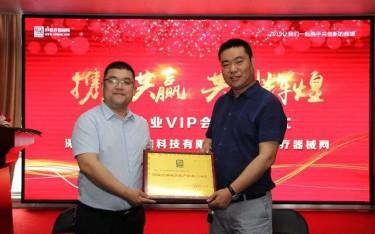 庆祝深圳锦瑞生物科技有限公司内训暨59医疗器械网生产企业VIP会员企业签约仪式圆满结束