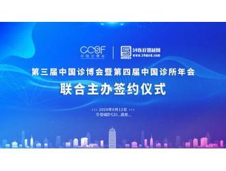 第三届中国诊博会暨第四届中国诊所年会联合主办签约仪式成功举办