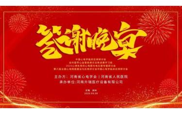 中国心电学临床应用研讨会成功落幕暨升瑞医疗答谢晚宴圆满结束