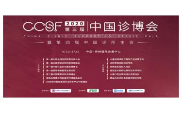 2020第三届中国诊博会完整版议程发布9月23-25日