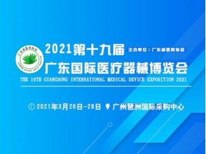 2021第十九届(广东)国际医疗器械博览会