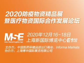 2020防疫物资精品展暨医疗物资国际合作发展论坛