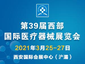 西安第39届西部国际医疗器械展览会