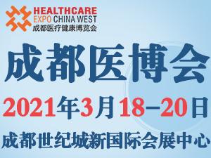 第27届中国•成都医疗健康博览会