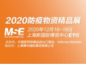 2020防疫物资精品展暨医疗物资国际合作发展论坛(MSE China)