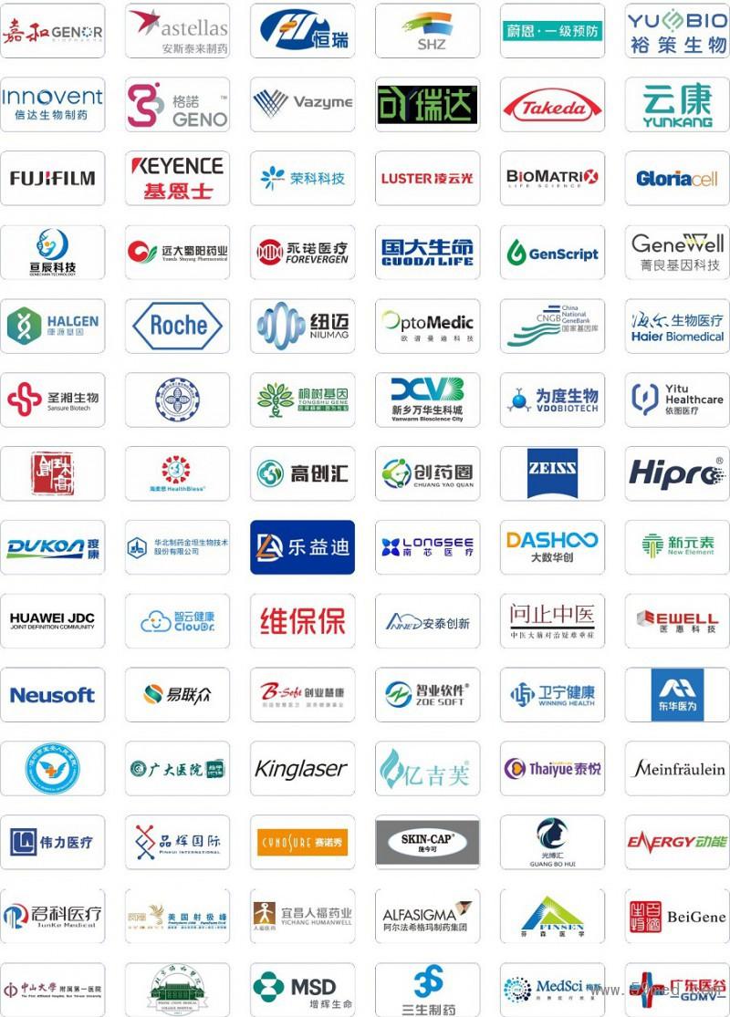 8参展企业(1)