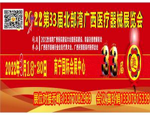2022年广西医博会第三十三届北部湾广西医疗器械展览会