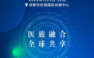 医旅融合 全球共享,中国四川第9届大健康博览会9月9日开幕!