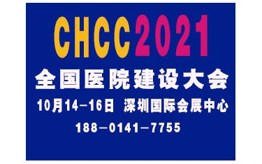 CHCC2021全国医院建设大会