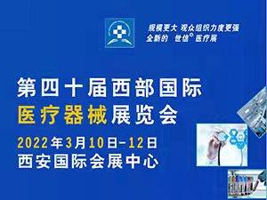 第40届西部国际医疗器械展览